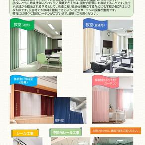 学校におけるBCP