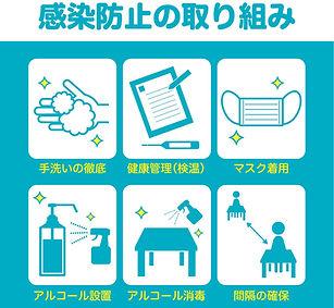 感染防止への取り組み.jpg
