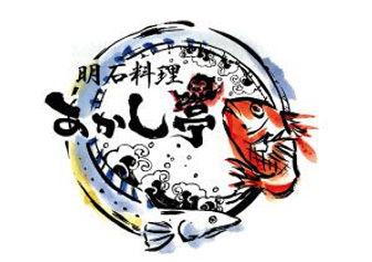 20191216akashitei_logo-300x212.jpg