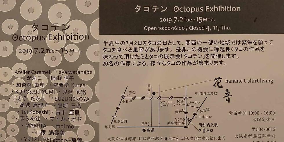 タコテン Octopus Exhibition