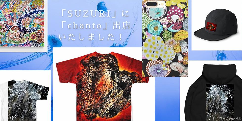 「SUZURI」に「chanto」出店いたしました!