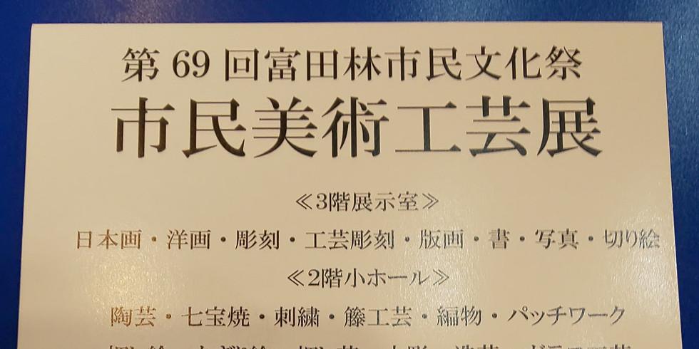 第69回富田林市民文化祭【市民美術工芸展】
