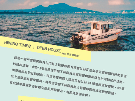 HIWING TIMES │ OPEN HOUSE .feat 奧莫爾遊艇