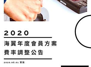 2020會員方案-1.jpg