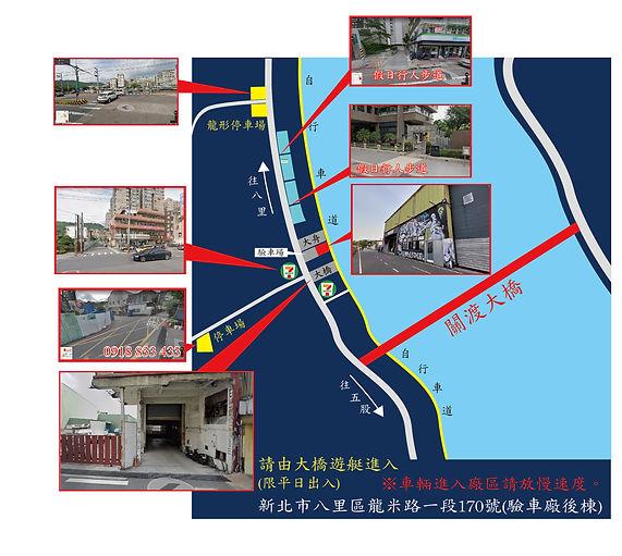 廠房地圖.jpg