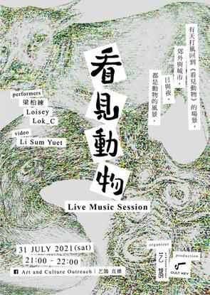 《看見動物》Music Live Session