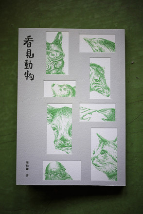 艺鵠最新出版《看見動物》