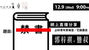【我要讀書 I Wanna Read x 九龍城書節】禁書 - 郭梓祺 x 鹽叔@好青年荼毒室
