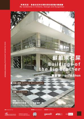 Buildings of the Big Brother – Yip Kai Chun