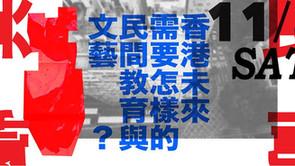 香港未來需要怎樣的民間教育與文藝? 富德樓民間共學年度研討會