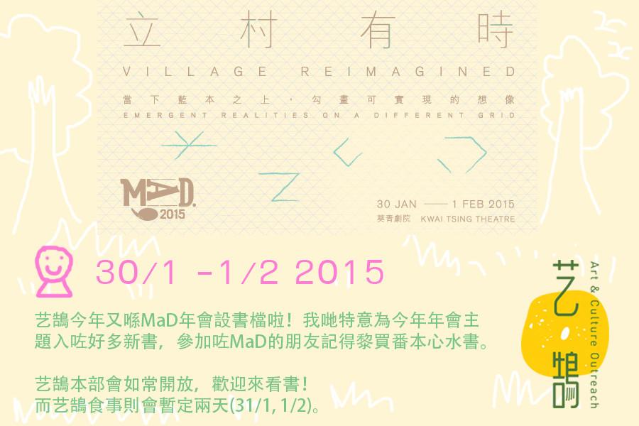 MAD_2015.jpg