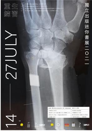 【重生練習──獨立出版迷你書展2021】