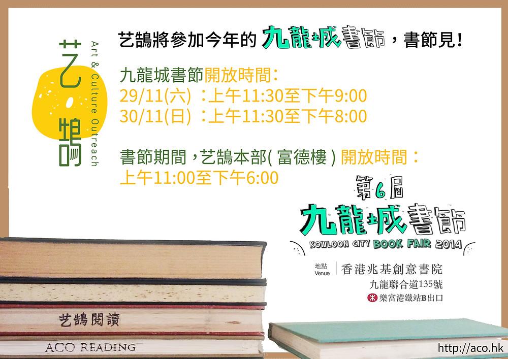 kowloon book fair.jpg