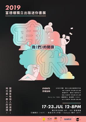 【我(們)的閱讀時代──獨立出版迷你書展2019】