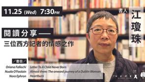 【我要讀書 I WANNA READ】 - 江瓊珠閱讀分享- 三位西方記者的情感之作