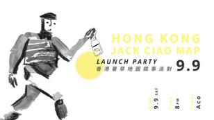 香港着草地圖搞事派對