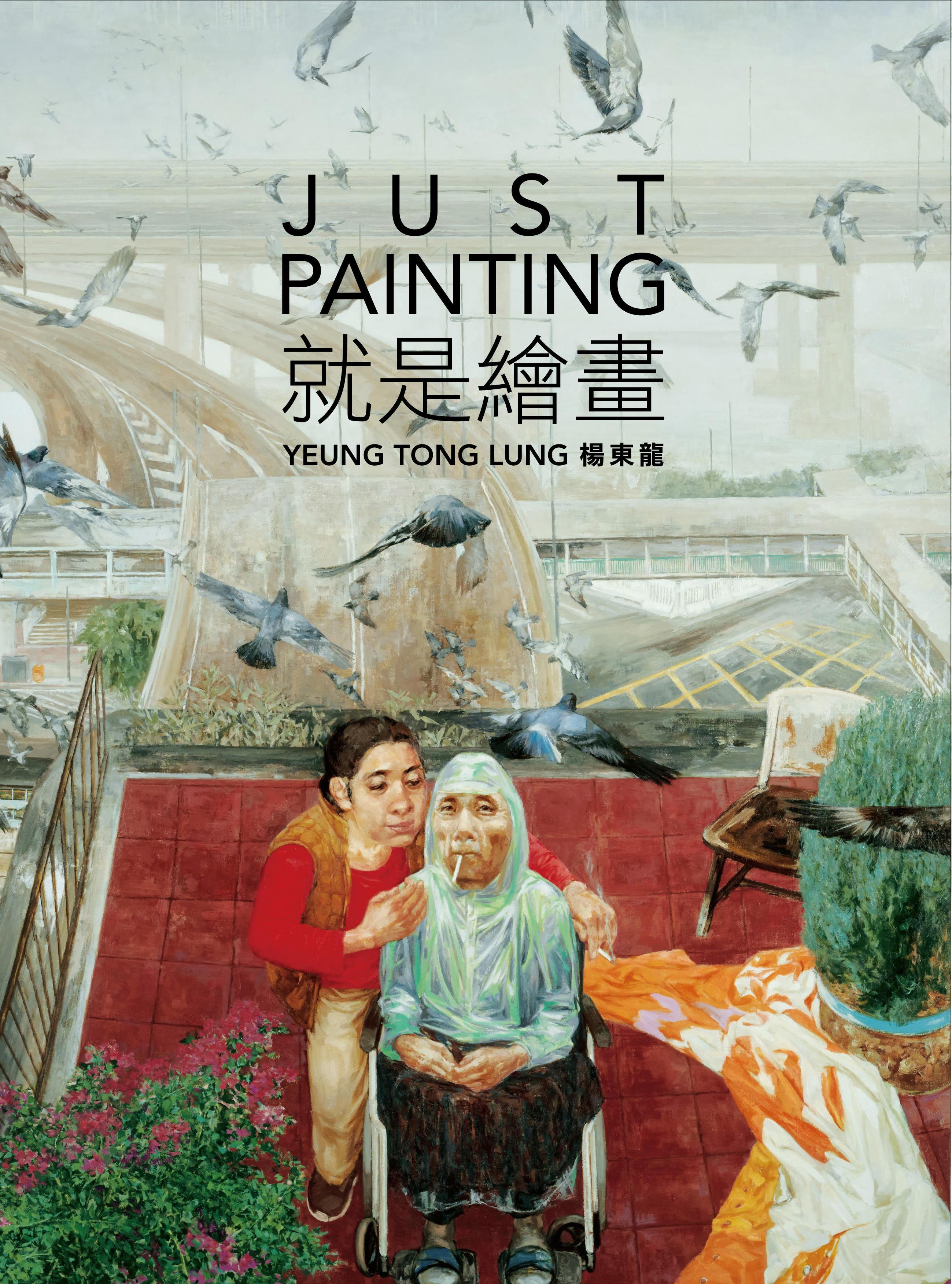 《楊東龍:就是繪畫》