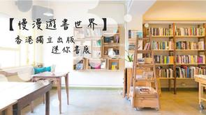 慢漫遊書世界 | 香港獨立出版迷你書展