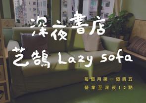 每月特備節目 深夜書店 Lazy sofa