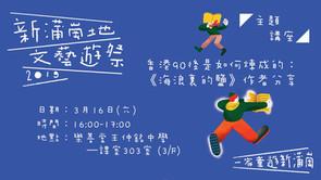 新蒲崗地文藝遊祭2019