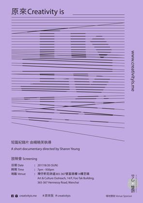 《原來我》x 艺鵠 放映會 Creativity is x ACO Screening (名額已滿)