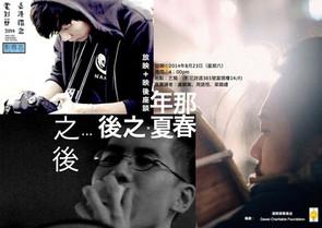 HKindieFF2014加場熱身放映:那年春夏.之後...之後 : 放映暨映後座談