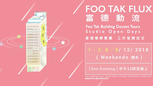 FOO TAK FLUX: Docent Tours x Open Studios