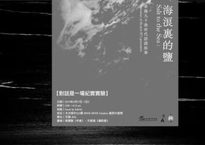 52HZ出版聯盟--香港敘 9-31/3/2019