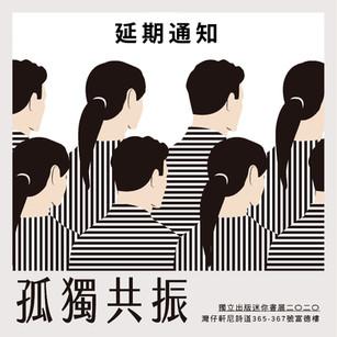 【孤獨共振──獨立出版迷你書展2020】延期舉行