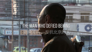 (Fully booked) Advance Screening of  Liu Xiaobo - L'homme qui a défié Pékin  (Liu Xiaobo – The M