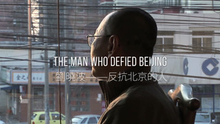 (Fully booked) Advance Screening of  Liu Xiaobo - L'homme qui a défié Pékin  (Liu Xiaobo – The M
