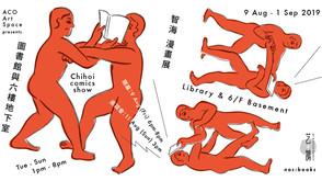 智海漫畫展: 圖書館與六樓地下室