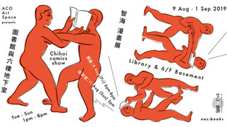 Chihoi Comics Show - Library & 6/F Basement -