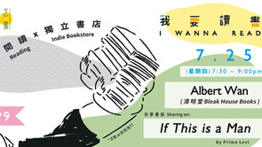 【I WANNA READ】Reading x Indie Bookstore - Albert Wan (Bleak House Books)