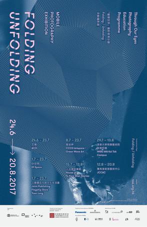 Through Our Eyes Photography Education Programme –  Folding / Unfolding: Mobile Photography Exhibiti