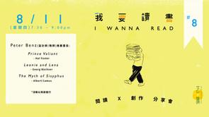 【I Wanna Read #8】 READ x CREATE Sharing - Peter Benz (Designer/Teacher)