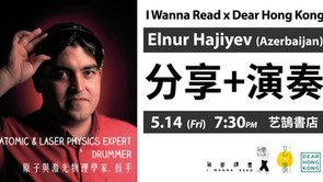 I Wanna Read x Dear Hong Kong】書中人分享 Featured Sharing - Elnur Hajiyev (亞塞拜疆 Azerbaijan)