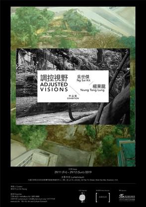 調控視野-吳世傑x楊東龍 作品展