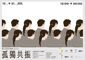 孤獨共振──獨立出版迷你書展2020