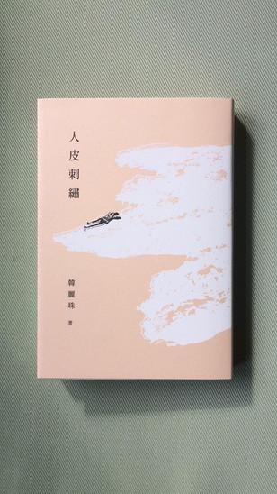 艺鵠最新出版--韓麗珠全新短篇小說《人皮刺繡》
