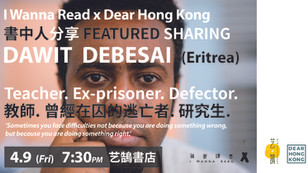 【I Wanna Read x Dear Hong Kong】書中人分享 Featured Sharing - DAWIT DEBESAI