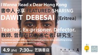 【I Wanna Read x Dear Hong Kong】書中人分享 Featured Sharing - DAWIT DEBESAI