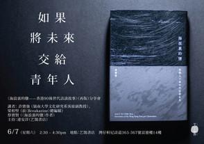 如果將未來交給青年人 《海浪裏的鹽——香港90後世代訪談故事》(再版)分享會