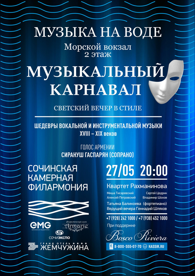 "27/05 20:00 ""Музыка на воде. Музыкальный карнавал"""