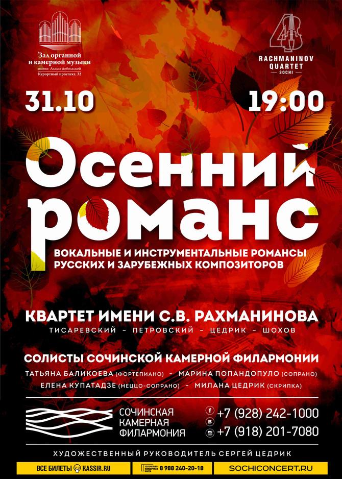 31/10 19:00 ОСЕННИЙ РОМАНС