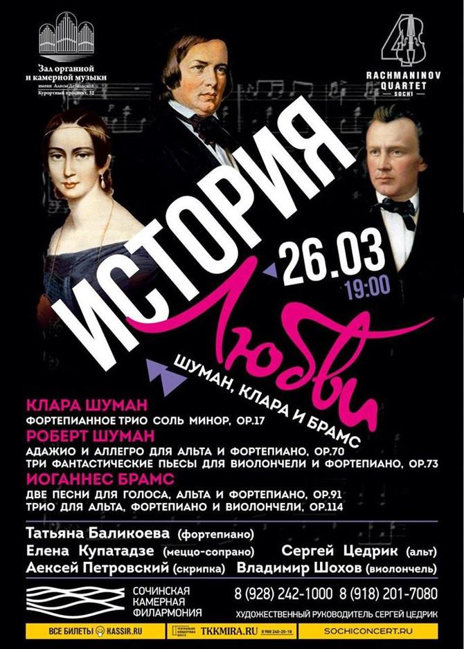 26/03 19:00 Отмена концерта. COVID-19