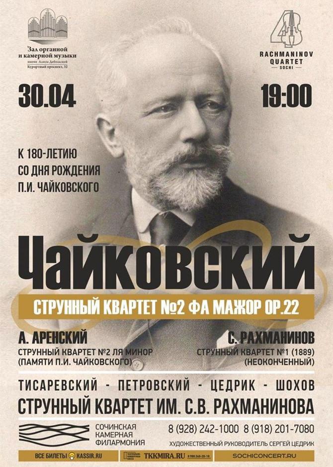 30/04 19:00 Отмена концерта. COVID-19