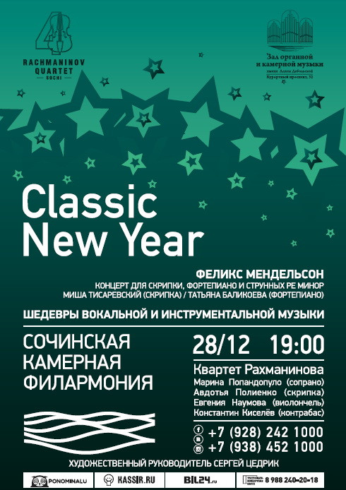 28/12 19:00 CLASSIC NEW YEAR