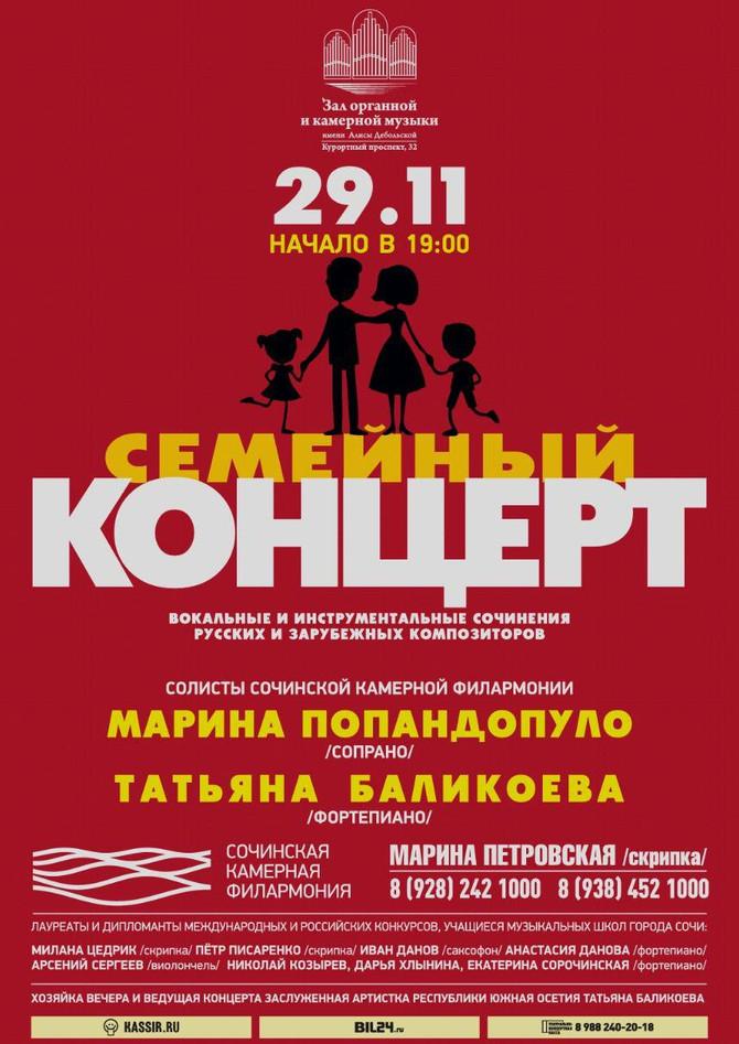 29/11 19:00 СЕМЕЙНЫЙ КОНЦЕРТ