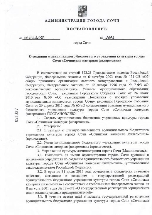 Постановление о создании СКФ